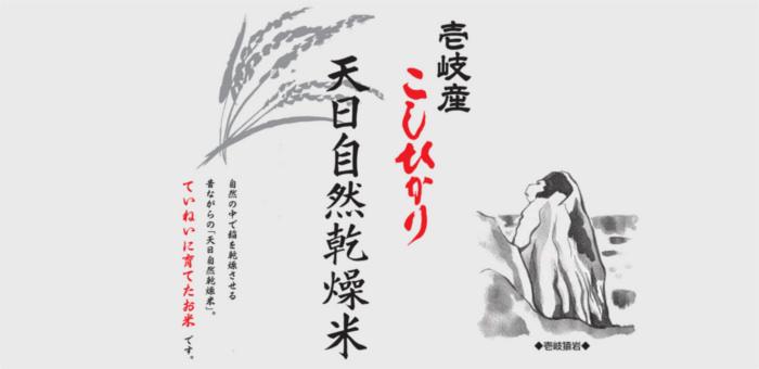 iki_koshihikari