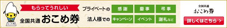 お米券通販サイト