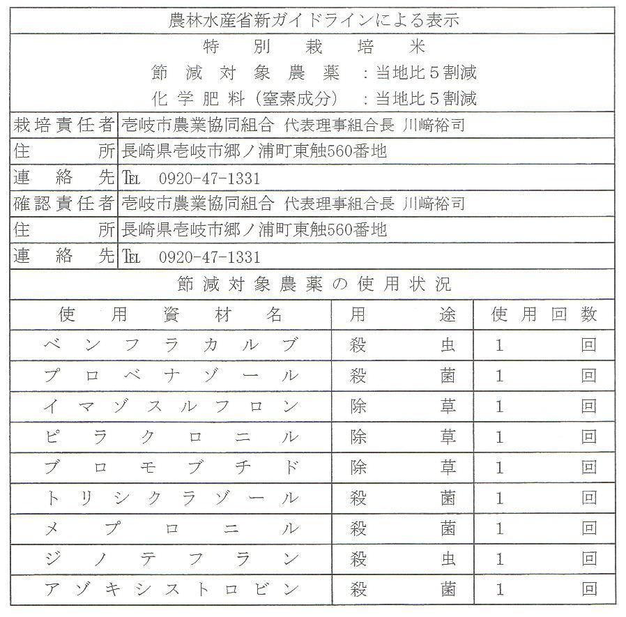 特別栽培米 壱岐コシヒカリ